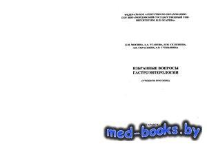 Избранные вопросы гастроэнтерологии - Мосина Л.М. - 2009 год - 111 с.