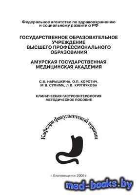 Клиническая гастроэнтерология - Нарышкина С.В. и др. - 2006 год - 133 с.