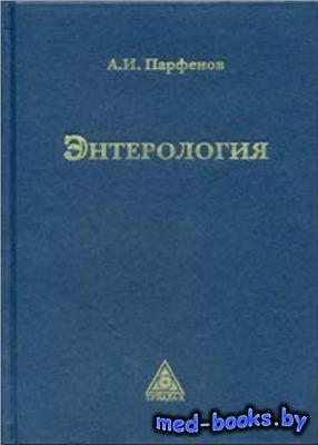 Энтерология - Парфенов А.И. - 2002 год - 744 с.