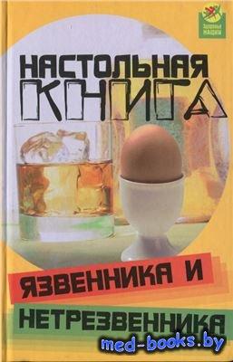 Настольная книга язвенника и нетрезвенника - Пахомова А., Чернецова С. - 20 ...