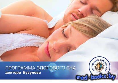 Программа здорового сна доктора Бузунова - Роман Бузунов - 2014 год
