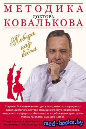 Методика доктора Ковалькова. Победа над весом - Алексей Ковальков - 2011 го ...