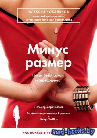 Минус размер. Новая безопасная экспресс-диета - Алексей Ковальков - 2014 го ...