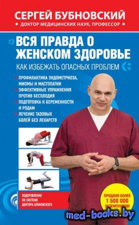 Вся правда о женском здоровье. Как избежать опасных проблем - Сергей Бубнов ...