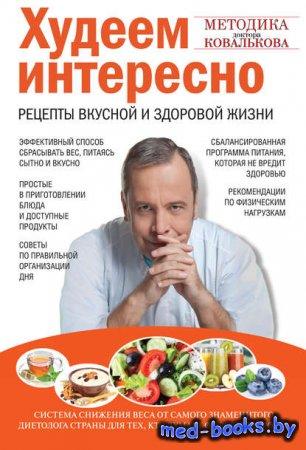 Худеем интересно. Рецепты вкусной и здоровой жизни - Алексей Ковальков - 20 ...