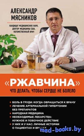 «Ржавчина». Что делать, чтобы сердце не болело - Александр Мясников - 2015  ...