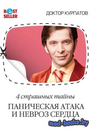 4 страшных тайны. Паническая атака и невроз сердца - Андрей Курпатов - 2013 ...