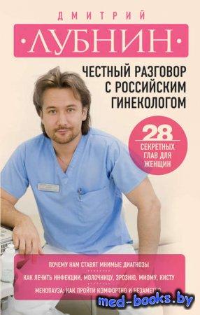 Честный разговор с российским гинекологом. 28 секретных глав для женщин - Д ...