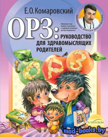ОРЗ: руководство для здравомыслящих родителей - Евгений Комаровский - 2016  ...