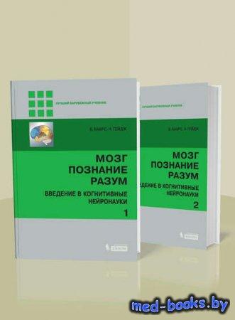 Мозг, познание, разум: введение в когнитивные нейронауки. В 2 томах - Б. Ба ...