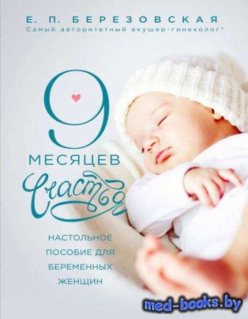 9 месяцев счастья. Настольное пособие для беременных женщин - Елена Березов ...