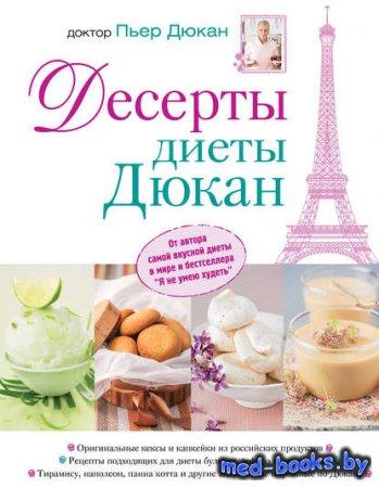 Десерты диеты Дюкан - Пьер Дюкан - 2011 год