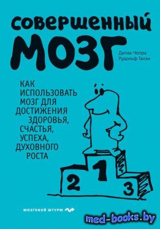Совершенный мозг - Дипак Чопра, Рудольф Танзи - 2012 год