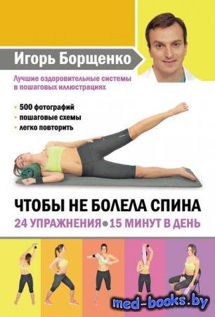 Чтобы не болела спина. 24 упражнения. 15 минут в день - Игорь Борщенко - 20 ...