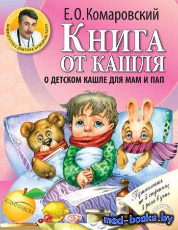 Книга от кашля. О детском кашле для мам и пап - Евгений Комаровский - 2016  ...