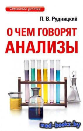 О чем говорят анализы - Л. В. Рудницкий - 2014 год