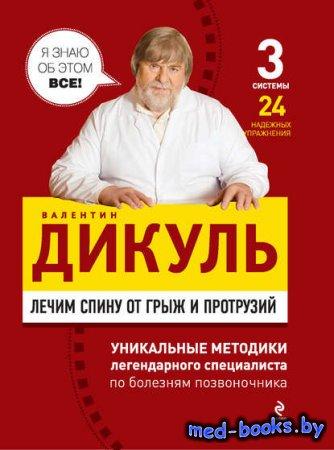 Лечим спину от грыж и протрузий - Валентин Дикуль - 2011 год