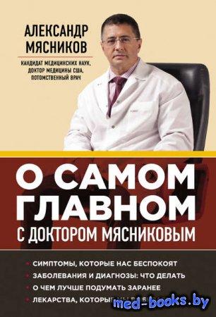 О самом главном с доктором Мясниковым - Александр Мясников - 2013 год