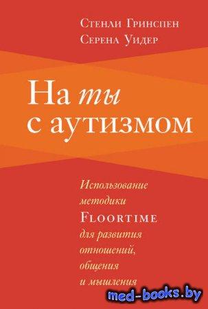 На ты с аутизмом. Использование методики Floortime для развития отношений,  ...