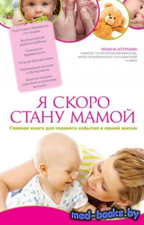 Я скоро стану мамой. Главная книга для главного события в вашей жизни - Тат ...