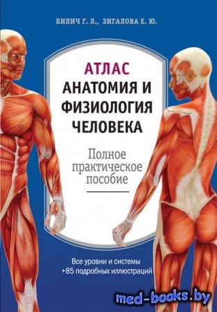 Атлас: анатомия и физиология человека. Полное практическое пособие - Г. Л.  ...