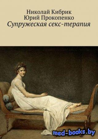Супружеская секс-терапия - Юрий Прокопенко, Николай Кибрик - 2015 год