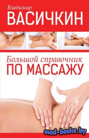 Большой справочник по массажу - Владимир Васичкин - 2013 год