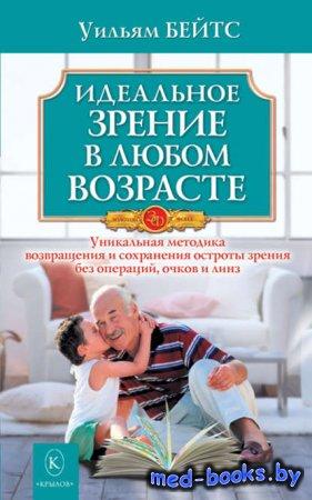 Идеальное зрение в любом возрасте - Уильям Бейтс - 2010 год