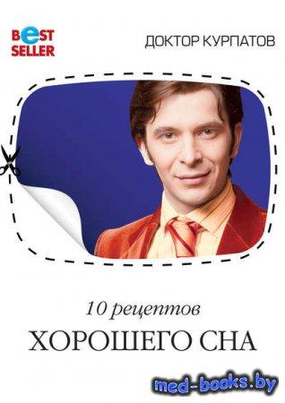 10 рецептов хорошего сна - Андрей Курпатов - 2013 год