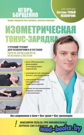 Изометрическая тонус-зарядка. Утренний тренинг для позвоночника и суставов. ...