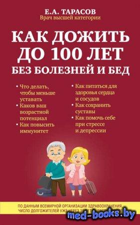 Как дожить до 100 лет без болезней и бед - Евгений Тарасов - 2015 год