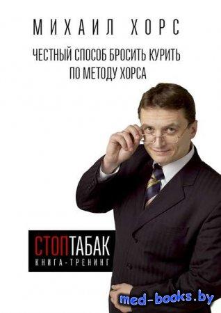 Книга-тренинг «СтопТабак». Честный способ бросить курить по методу Хорса -  ...