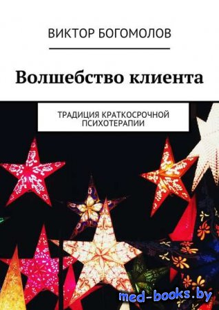 Волшебство клиента - Виктор Александрович Богомолов - 2015 год