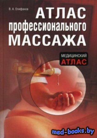 Атлас профессионального массажа - Виталий Епифанов - 2009 год