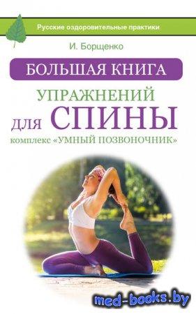 Большая книга упражнений для спины: комплекс «Умный позвоночник» - Игорь Бо ...