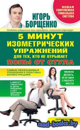 5 минут изометрических упражнений для тех, кто не отрывает попы от стула -  ...