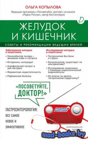 Желудок и кишечник. Советы и рекомендации ведущих врачей - Ольга Копылова - ...