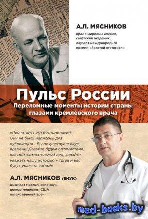 Пульс России: переломные моменты истории страны глазами кремлевского врача  ...