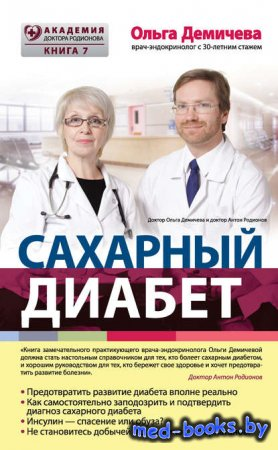 Сахарный диабет - Ольга Демичева - 2016 год