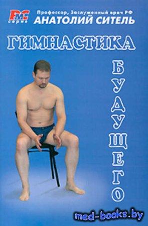 Гимнастика будущего - Анатолий Ситель - 2011 год