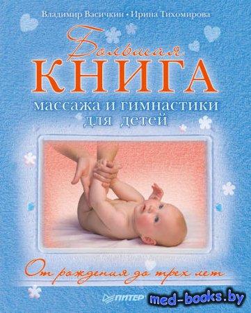 Большая книга массажа и гимнастики для детей. От рождения до трех лет - Ири ...