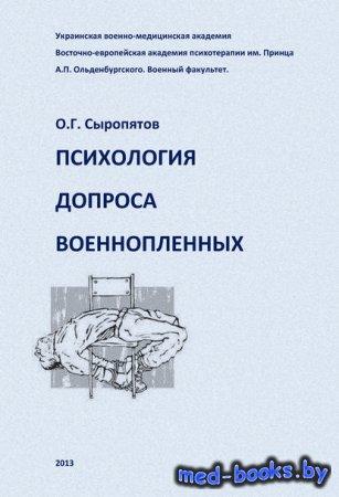 Психология допроса военнопленных - О. Г. Сыропятов - 2013 год