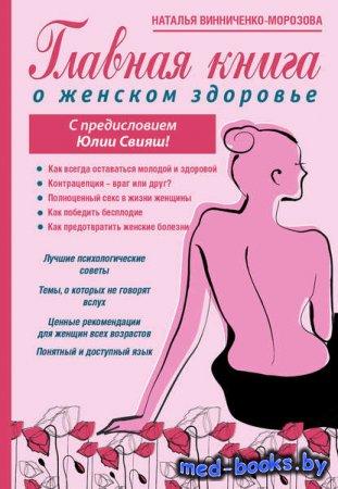 Главная книга о женском здоровье - Наталья Винниченко-Морозова - 2016 год