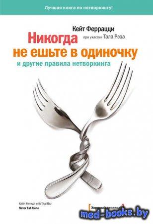 «Никогда не ешьте в одиночку» и другие правила нетворкинга - Кейт Феррацци, ...