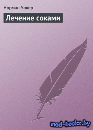 Лечение соками - Норман Уокер - 2009 год