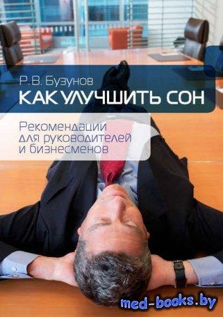 Как улучшить сон. Рекомендации для руководителей и бизнесменов - Роман Бузу ...