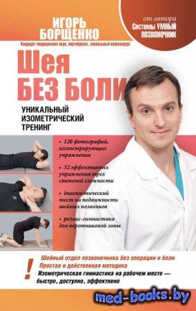 Шея без боли. Уникальный изометрический тренинг - Игорь Борщенко - 2012 год