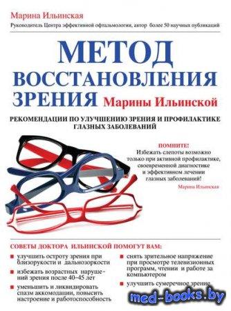 Метод восстановления зрения Марины Ильинской. Рекомендации по улучшению зре ...