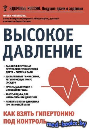Высокое давление. Как взять гипертонию под контроль - Ольга Копылова - 2016 ...