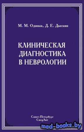 Клиническая диагностика в неврологии - Мирослав Михайлович Одинак, Дмитрий  ...